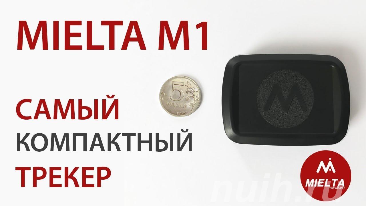 Gps Глонасс трекер MIELTA M1, МОСКВА