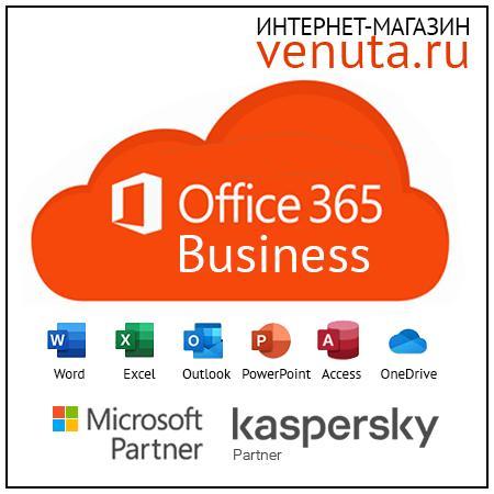 Офис 365 Бизнес от 610 руб. в месяц,