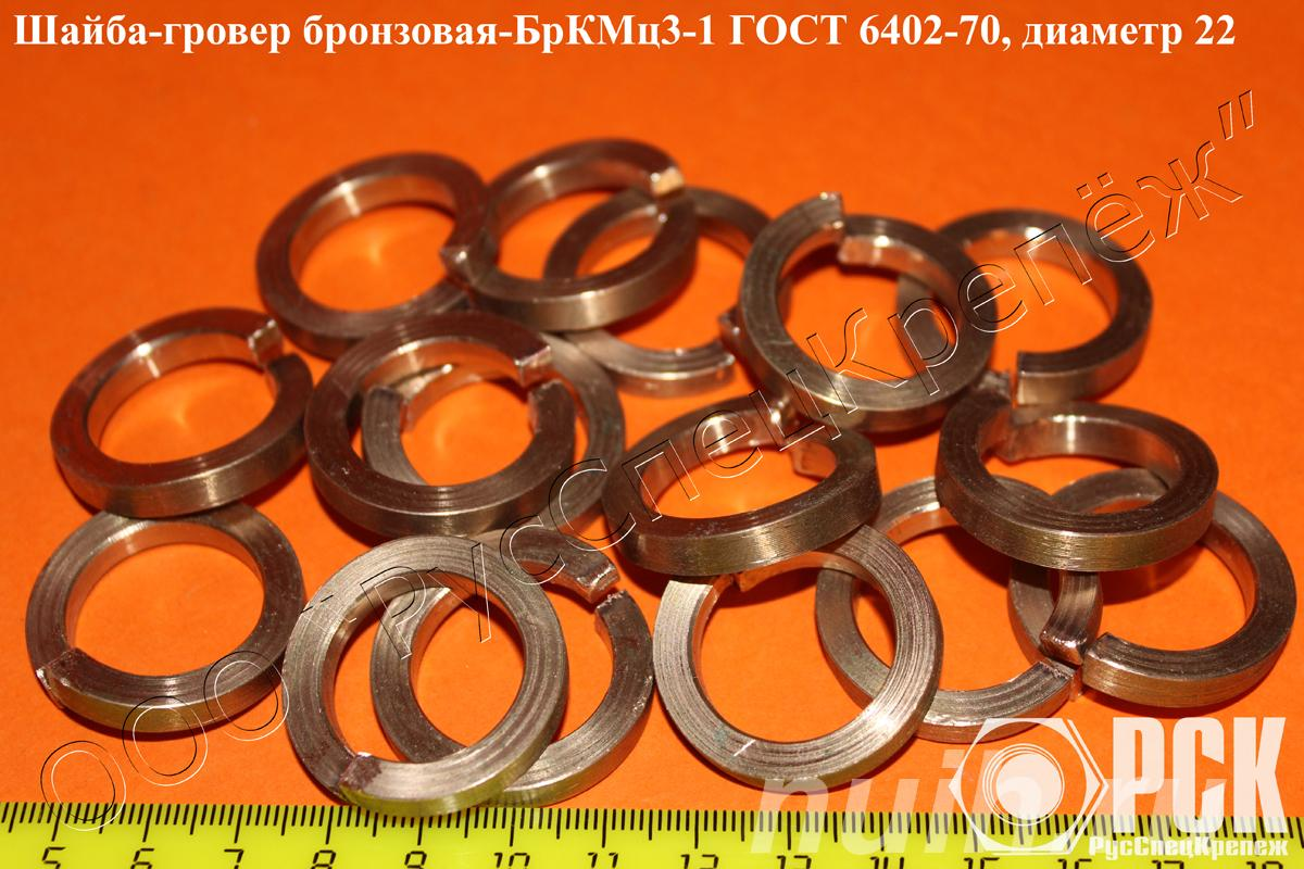 Шайба бронзовая гост 6402-70 бркмц3-1, купить гровер из ...,  Новосибирск