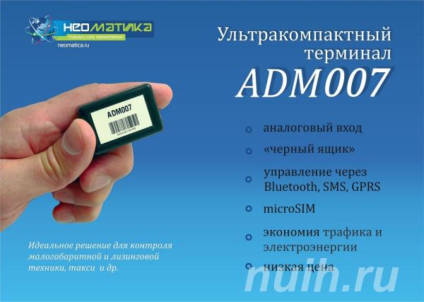 Gps Глонасс трекер ADM007,  Красноярск
