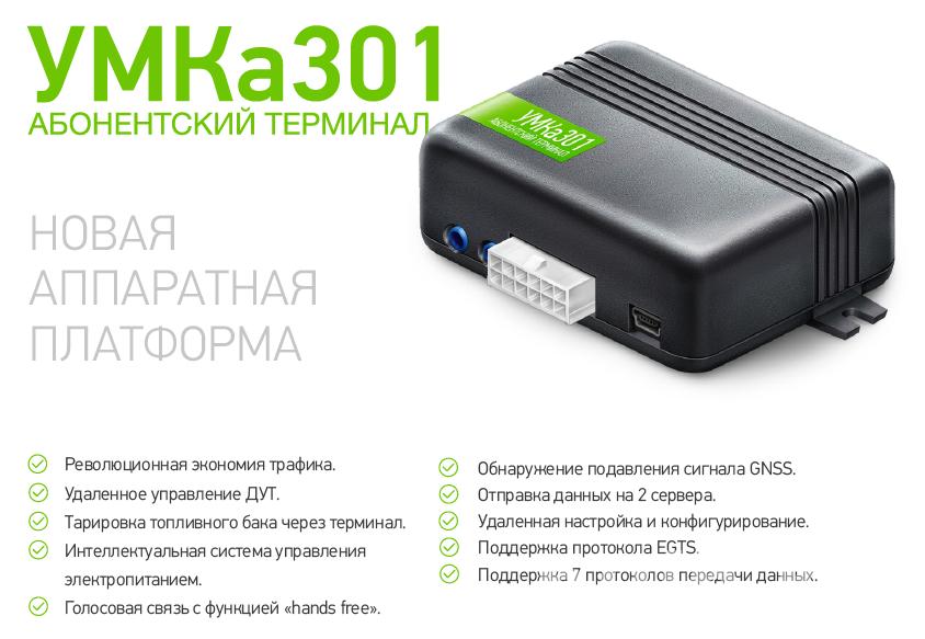 Gps Глонасс трекер УМКа301,  Ульяновск