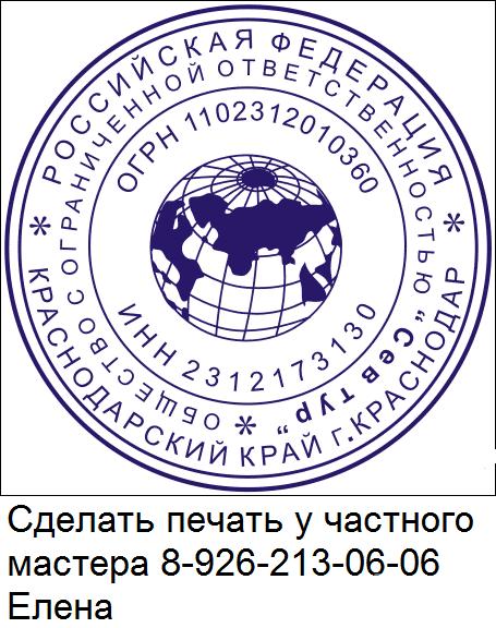 Сделать копию печати по оттиску у частного мастера, МОСКВА
