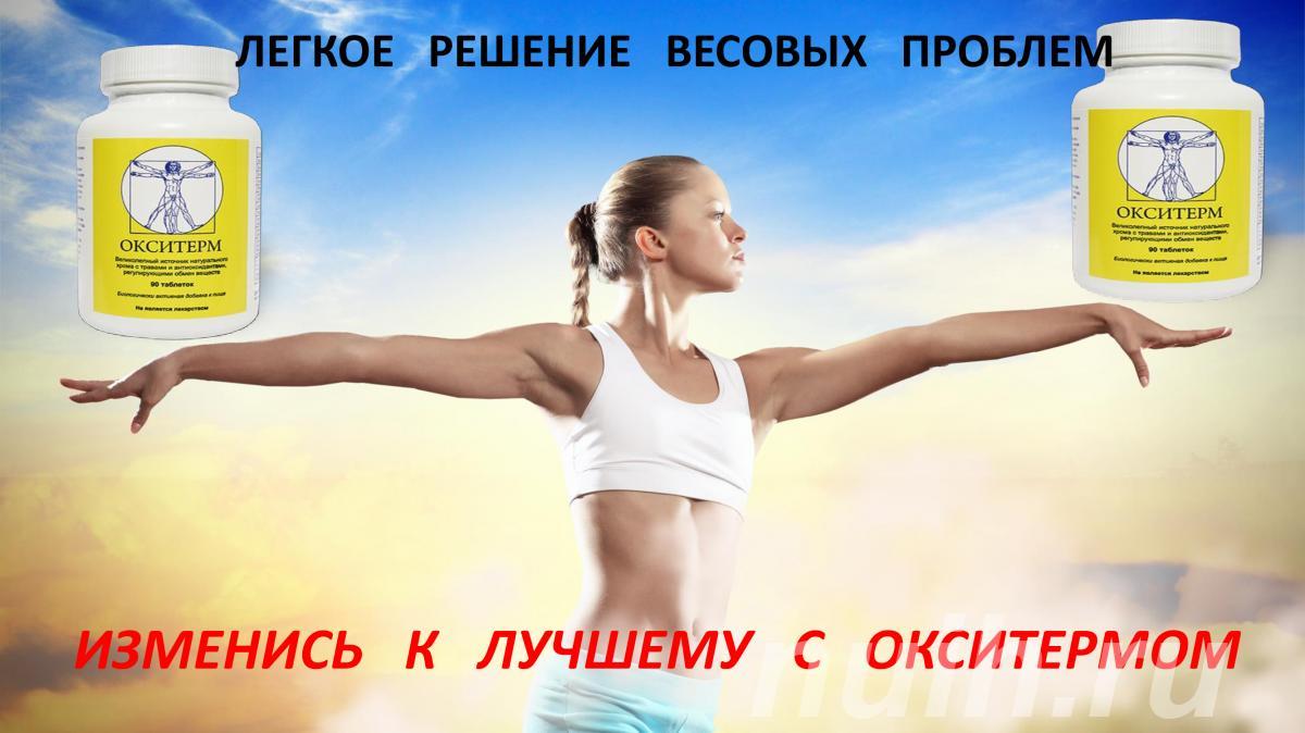 Похудеть легко с Окситермом,