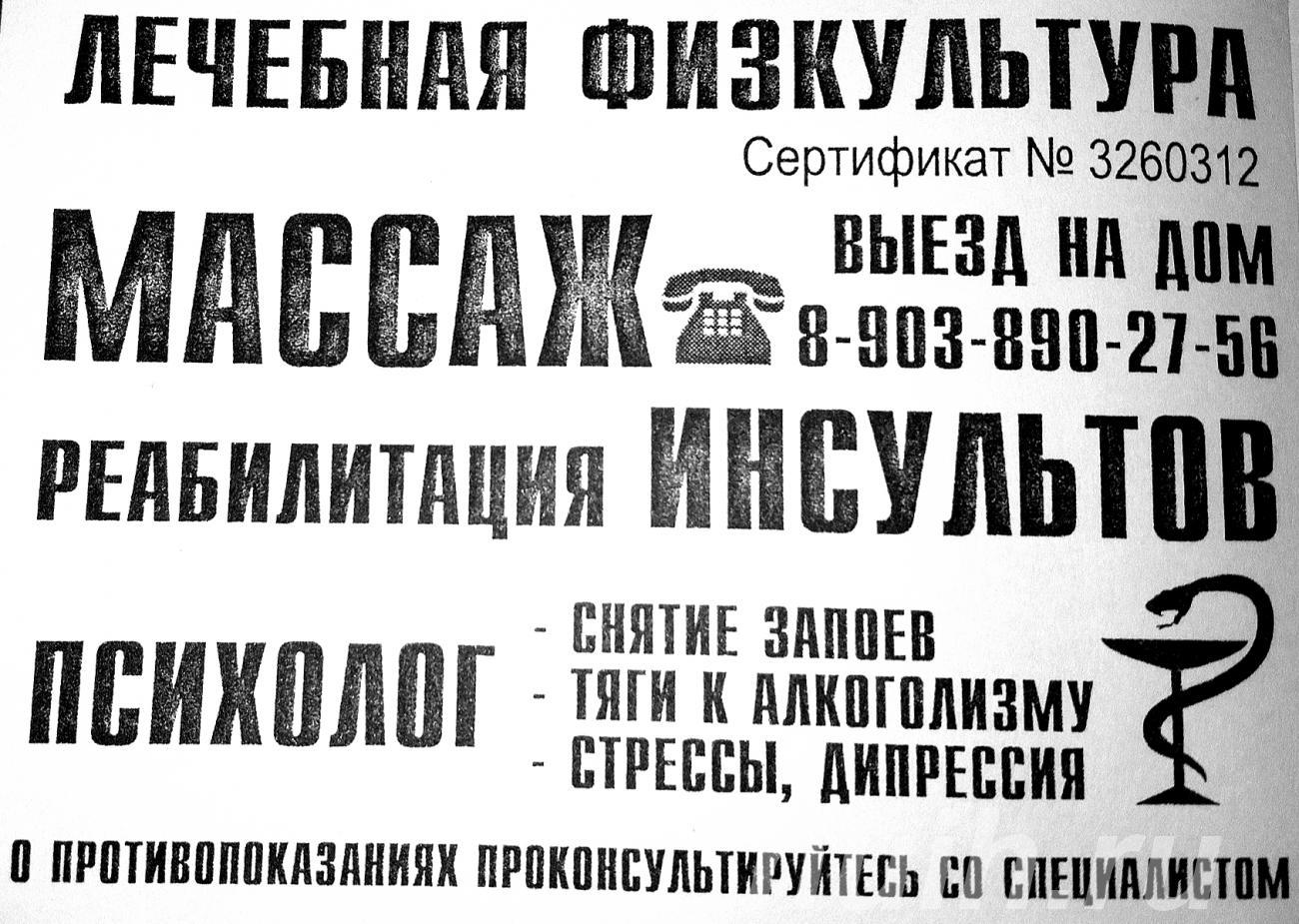 Массаж. ЛФК. Реабилитация инсультов. ...,  Смоленск