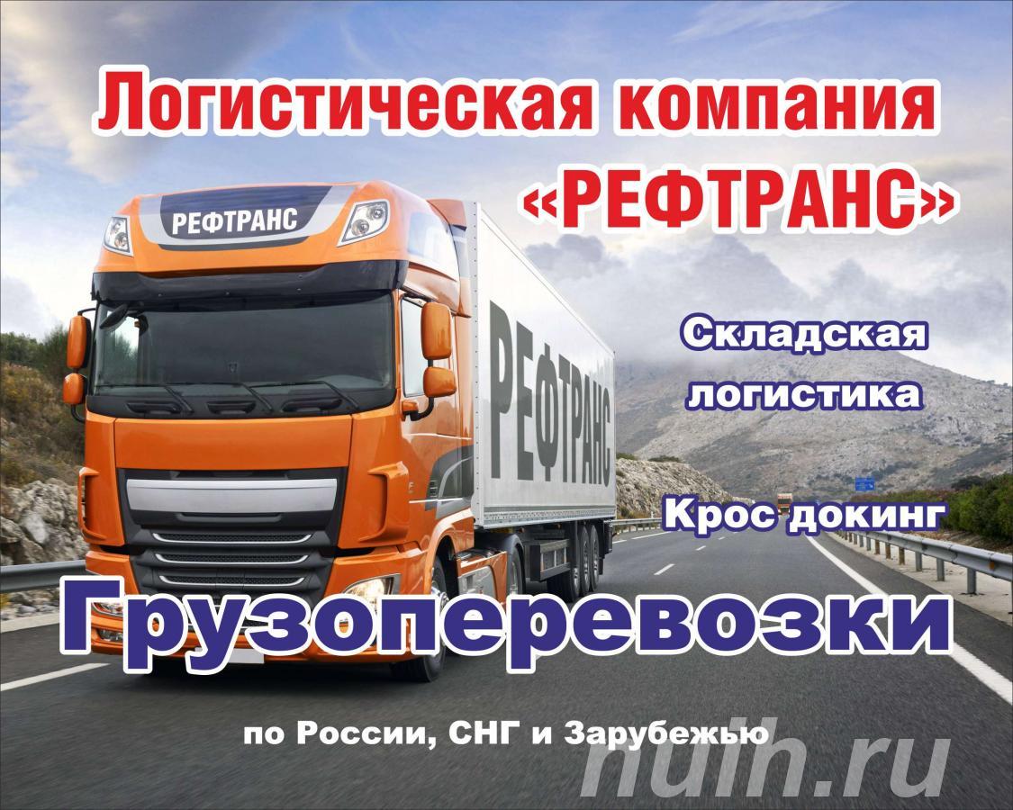 Надежные грузоперевозки по всей России и за . ..,