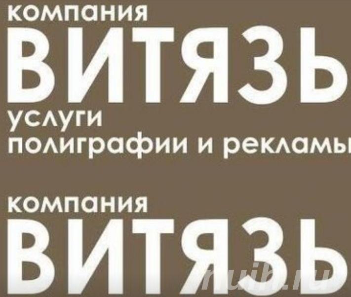 Услуги полиграфии от Витязь полиграфия, МОСКВА