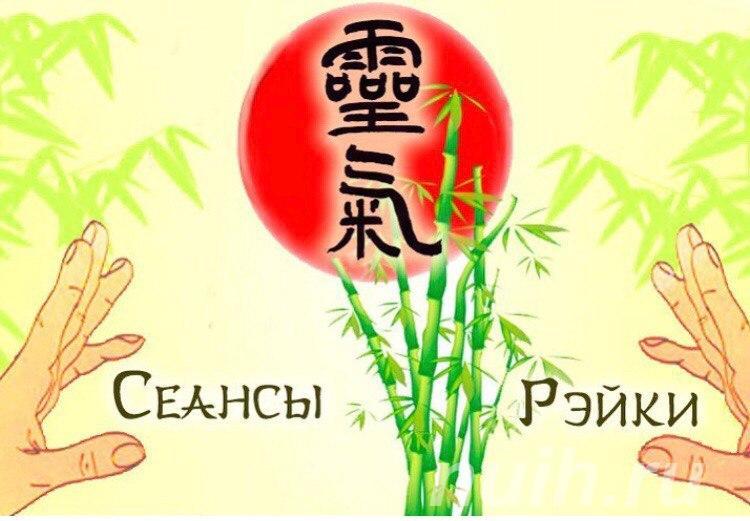 Дистанционные Сеансы Рейки для гармонизации сфер жизни,  Новосибирск