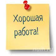 Работа на дому без вложений, Воробьевка