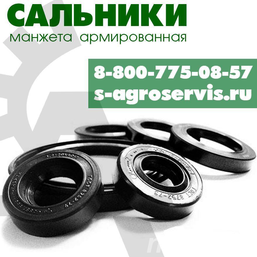 сальники красноярск купить,  Ставрополь