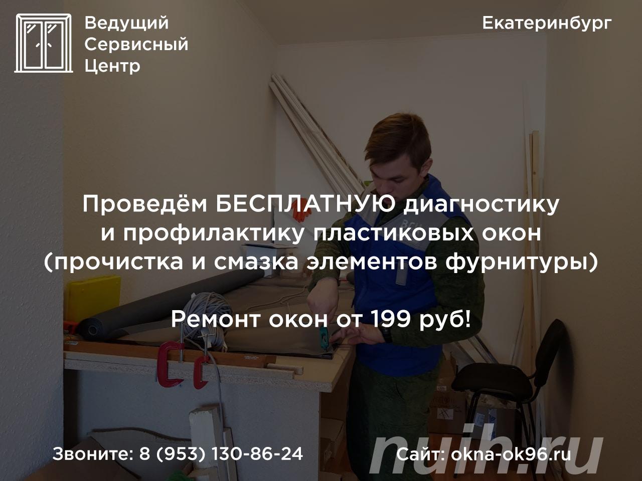 Ремонт окон любой сложности,  Екатеринбург