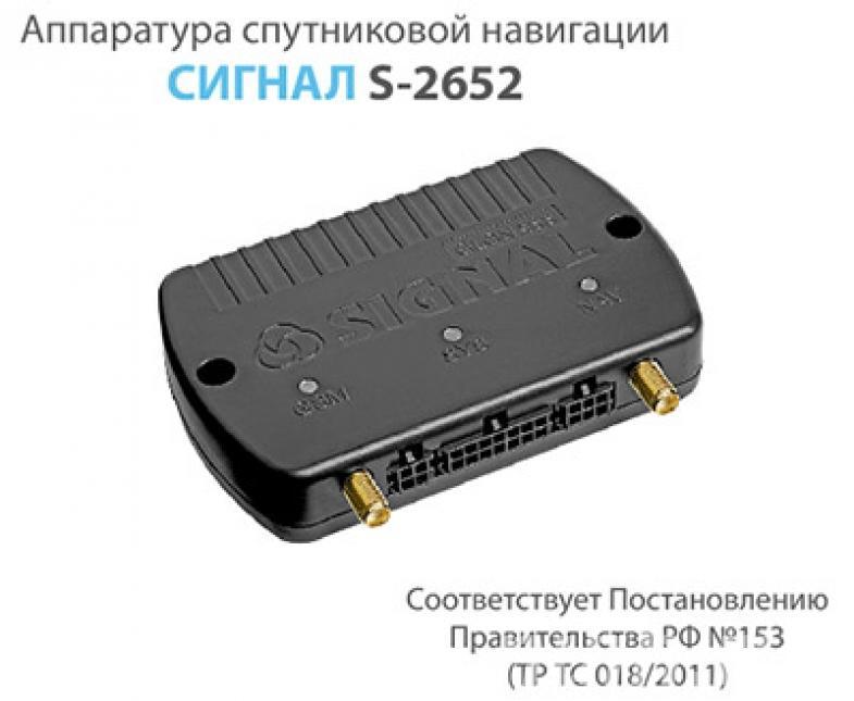 Сигнал S-2652 GPS ГЛОНАСС трекер, МОСКВА