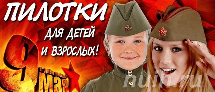 Пилотки для детей и взрослых к 9 Мая, Губкин