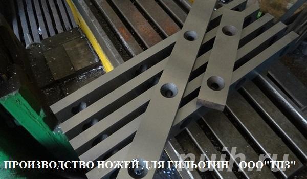 Ножи для гильотинных ножниц в городе Москва ...,  Казань