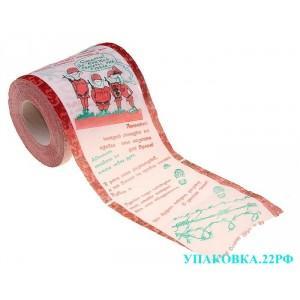 Сувенир Туалетная бумага с приколом,