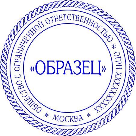 Изготовить копию печати у частного мастера,  Белгород
