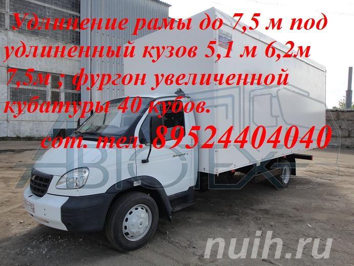 Производство фургонов на Валдай удлинени е рамы,  Белгород