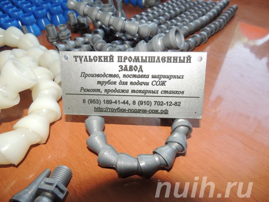 Модульные трубки для подачи охлаждения для станков,