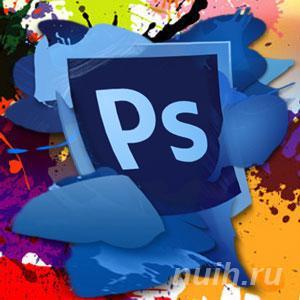 Экспресс-курс Photoshop для начинающих в Центре Союз,  Тула