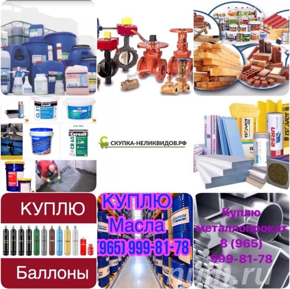 Куплю складской сток, Неликвиды,  Красноярск