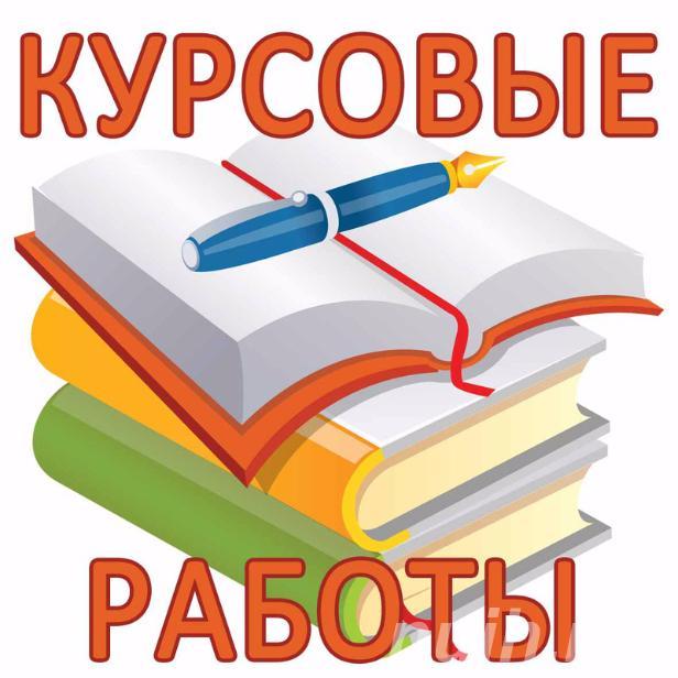 Заказать диплом, курсач на заказ в Воронеже,  Воронеж