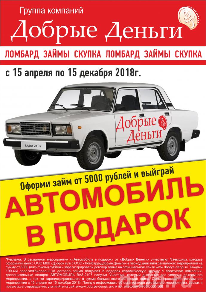 Займы до пенсии, зарплаты, Большеустьикинское