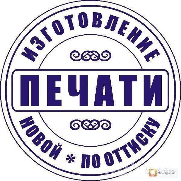 Заказать изготовление печати у частного мастера,  Челябинск