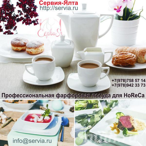 Профессиональная фарфоровая посуда для ресторана в Крыму. ..., Ялта