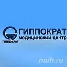 Медицинский центр Гиппократ 21 век,  Ростов-на-Дону