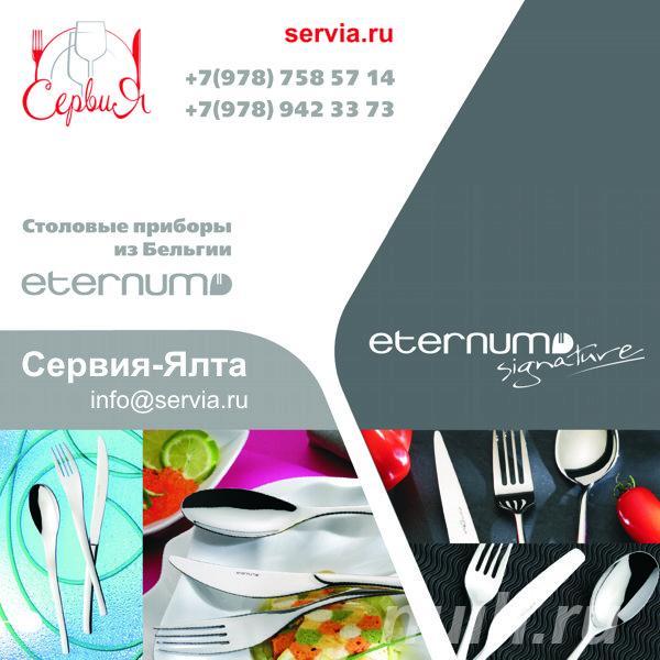 Столовые приборы Eternum из Бельгии в Крыму. Сервия-Ялта, Ялта