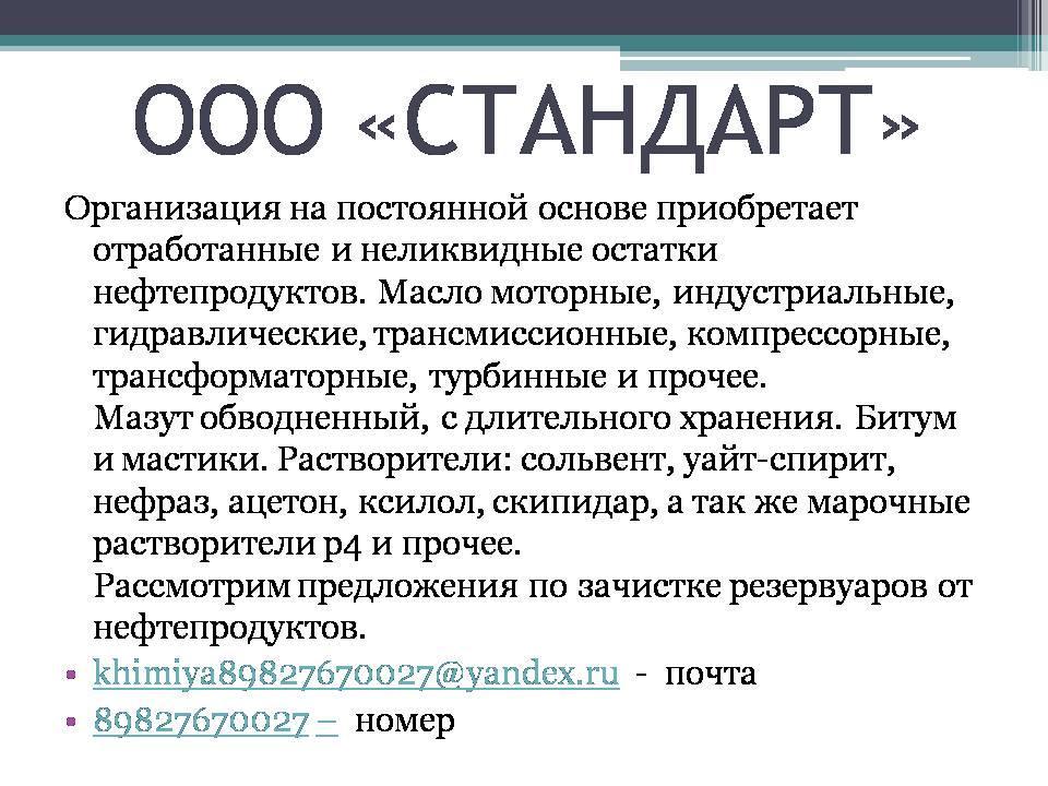 Организация на постоянной основе приобретает отработанные и ...,  Екатеринбург