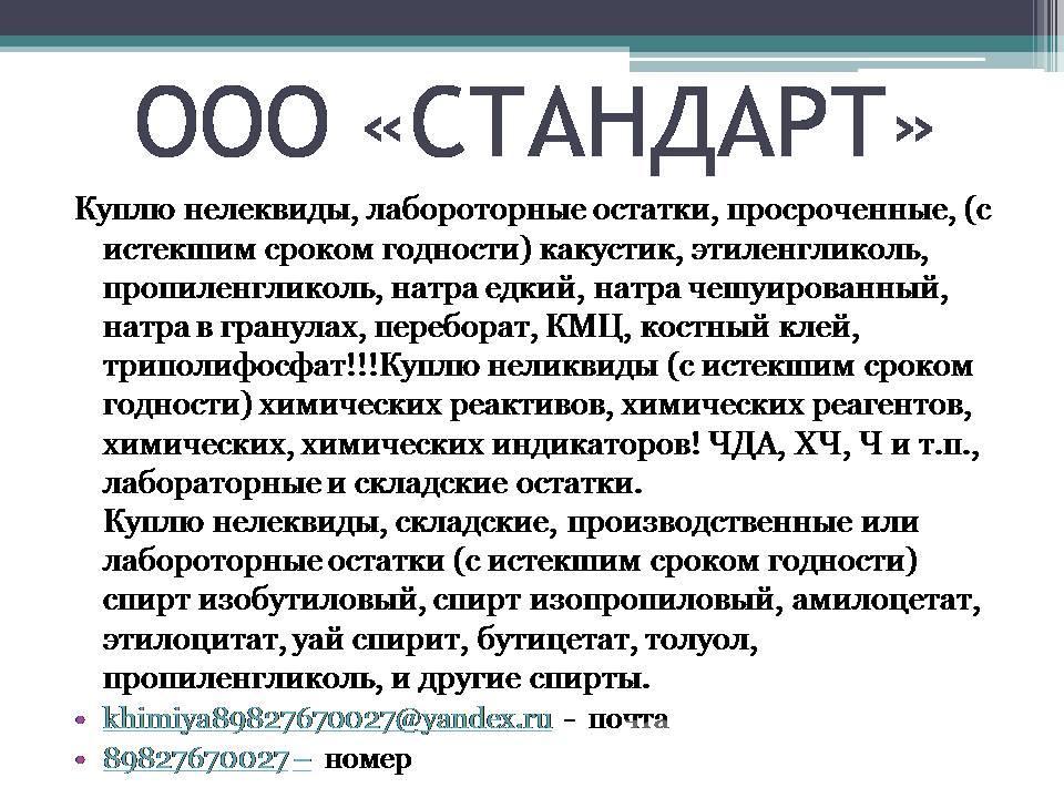 Куплю нелеквиды, лабороторные остатки,,  Екатеринбург