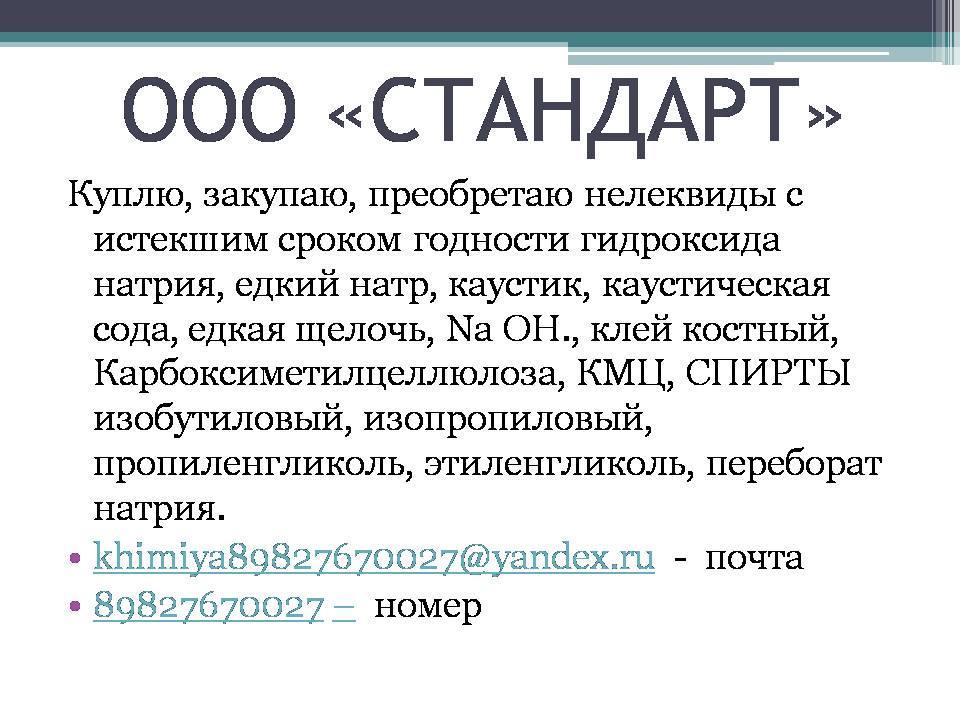 Куплю, закупаю, преобретаю нелеквиды с истекшим сроком ...,  Екатеринбург