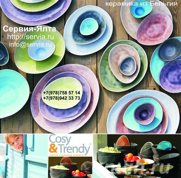 Бельгийская керамика, фарфор, столовые приборы Cosy Trendy ..., Ялта