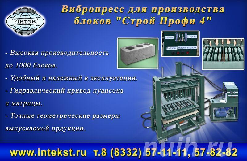 Оборудование для производства блоков,  Волгоград