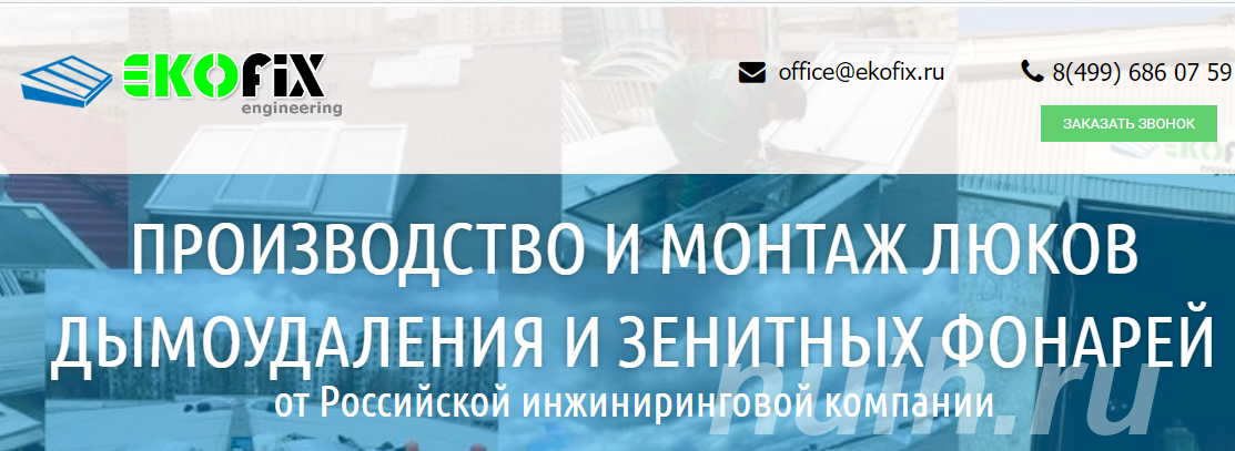 Производство и монтаж люков дымоудаления и зенитных фонарей, МОСКВА