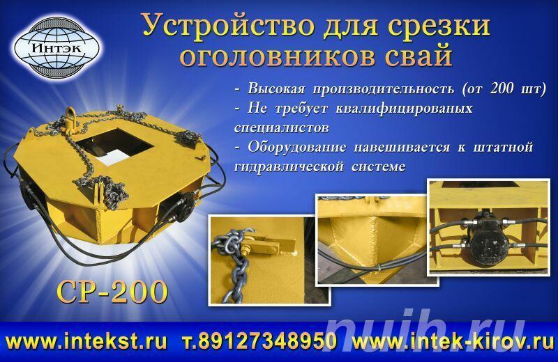 Оборудование для срезки свай,  Волгоград