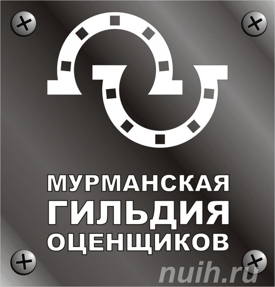 Оценка любых видов имущества собственности в Мурманске,  Мурманск