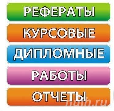 Контрольные работы на заказ в Рязани,  Рязань