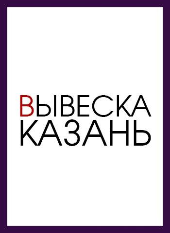 Изготовление и паспортизация наружной рекламы,  Казань