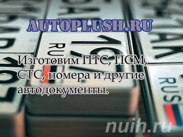 Сделаем любые документы на автомобиль - ПТС, СОР, ОСАГО, ..., МОСКВА