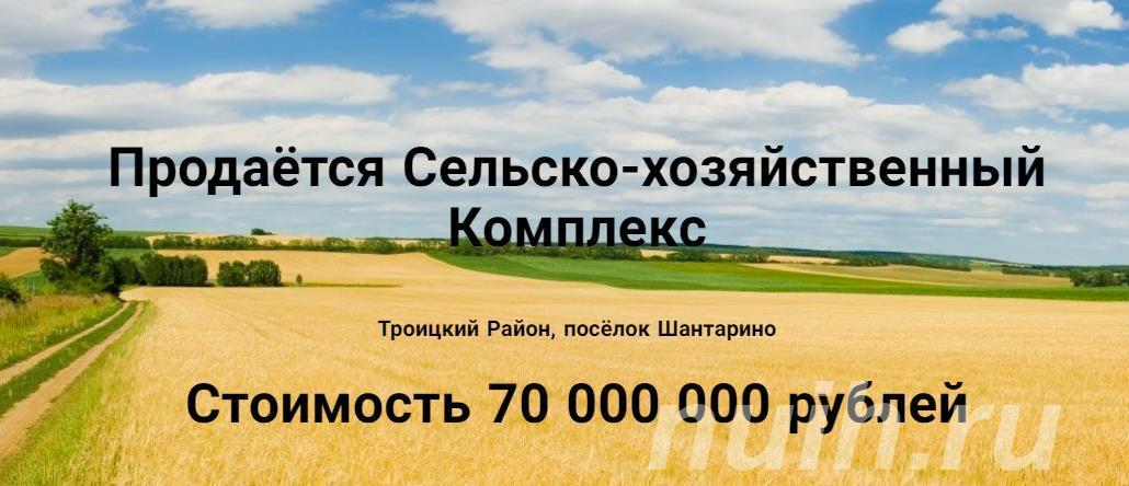 Продам действующий сельскохозяйственный комплекс, МОСКВА