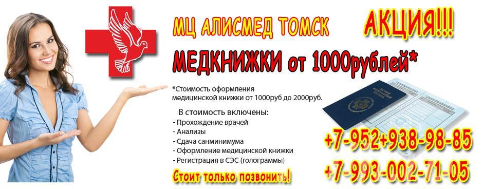 Продление, оформление медицинских санитарных книжек в ...,  Томск