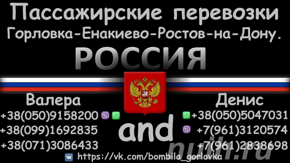 Пассажирские перевозки Горловка-Ростов, Ростов-Горловка,  Ростов-на-Дону
